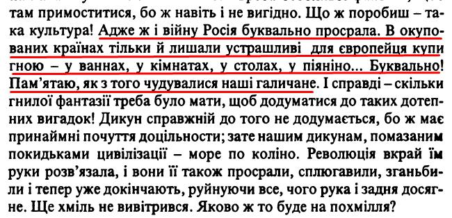 Сергій Єфремов, «Щоденники, 1923-1929», ст. 525