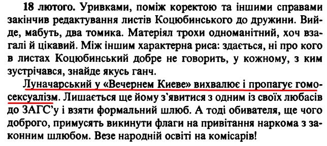 Сергій Єфремов, «Щоденники, 1923-1929», ст. 592