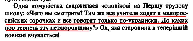 Сергій Єфремов, «Щоденники, 1923-1929», ст. 682