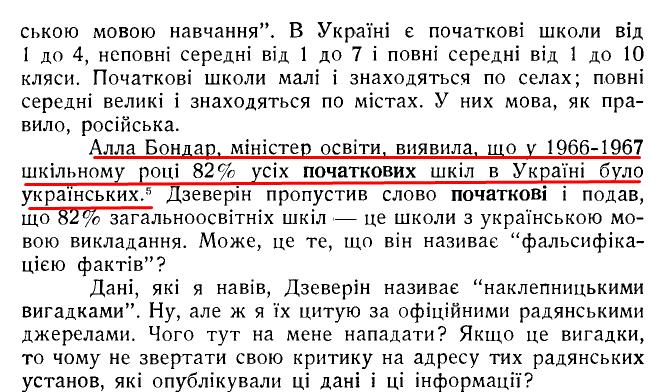 Коляска І. «Освіта в радянській Україні», ст. 185