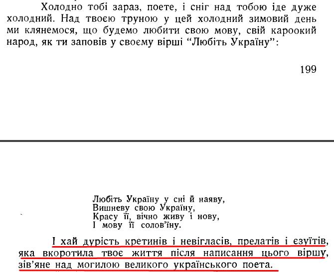 Коляска І. «Освіта в радянській Україні», ст. 200