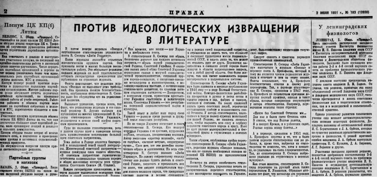Газета «Правда», 2 июля 1951 г., №183 (12020).