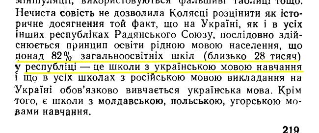 Коляска І. «Освіта в радянській Україні», ст. 219