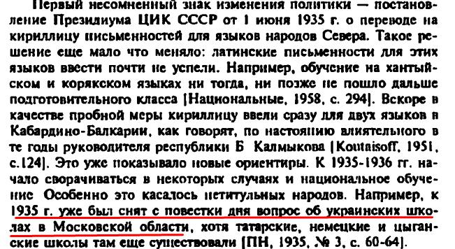"""В.М. Алпатов, """"150 языков и политика: 1917—2000"""", стр. 87"""