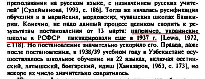 """В.М. Алпатов, """"150 языков и политика: 1917—2000"""", стр. 94"""