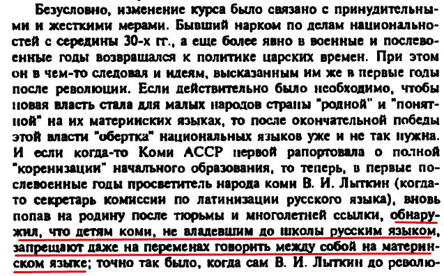 """В.М. Алпатов, """"150 языков и политика: 1917—2000"""", стр. 99"""