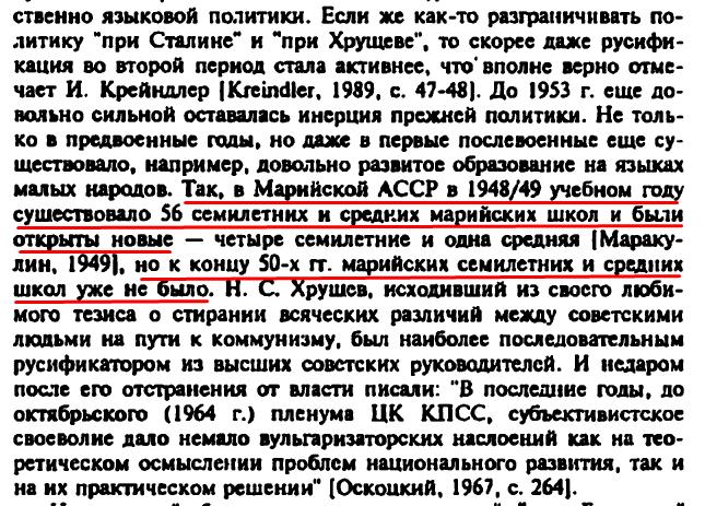 """В.М. Алпатов, """"150 языков и политика: 1917—2000"""", стр. 103"""
