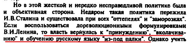 """В.М. Алпатов, """"150 языков и политика: 1917—2000"""", стр. 100"""