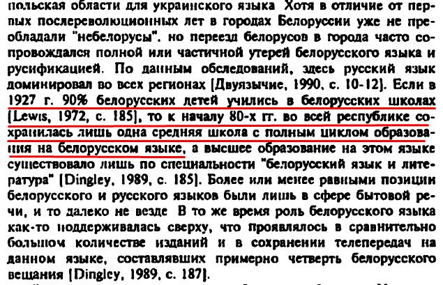 """В.М. Алпатов, """"150 языков и политика: 1917—2000"""", стр. 118"""