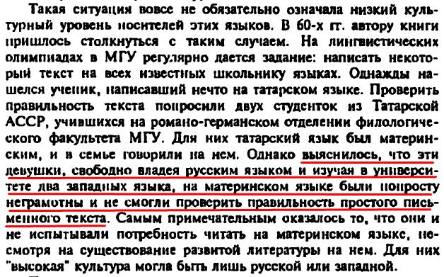 """В.М. Алпатов, """"150 языков и политика: 1917—2000"""", стр. 120"""