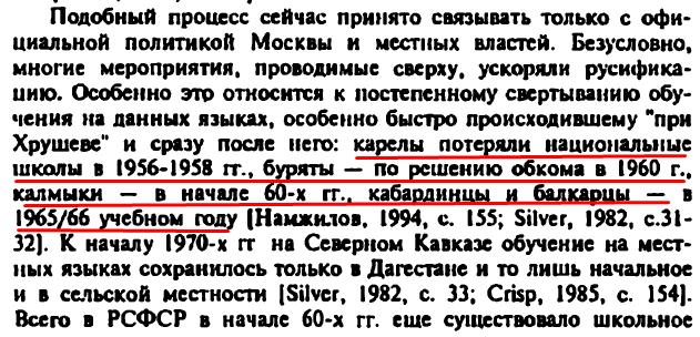 """В.М. Алпатов, """"150 языков и политика: 1917—2000"""", стр. 121"""