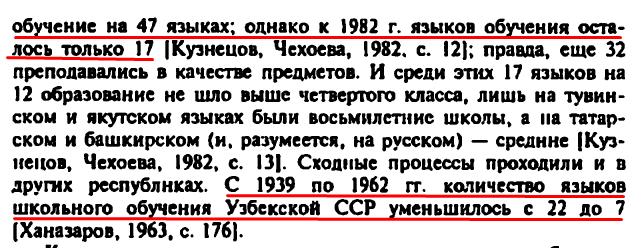 """В.М. Алпатов, """"150 языков и политика: 1917—2000"""", стр. 122"""