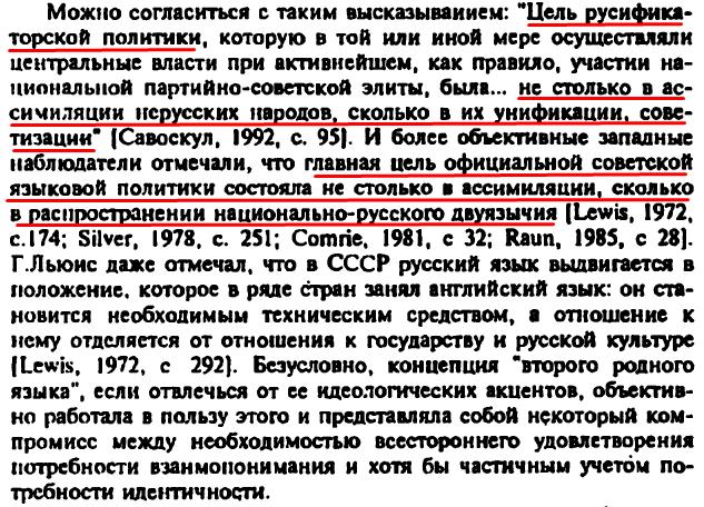 """В.М. Алпатов, """"150 языков и политика: 1917—2000"""", стр. 132"""
