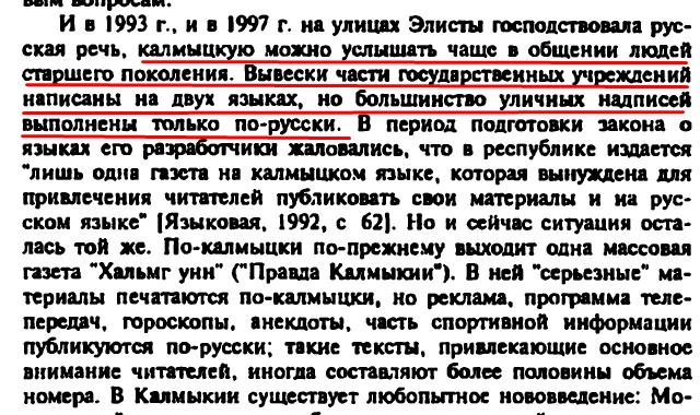"""В.М. Алпатов, """"150 языков и политика: 1917—2000"""", стр. 156"""
