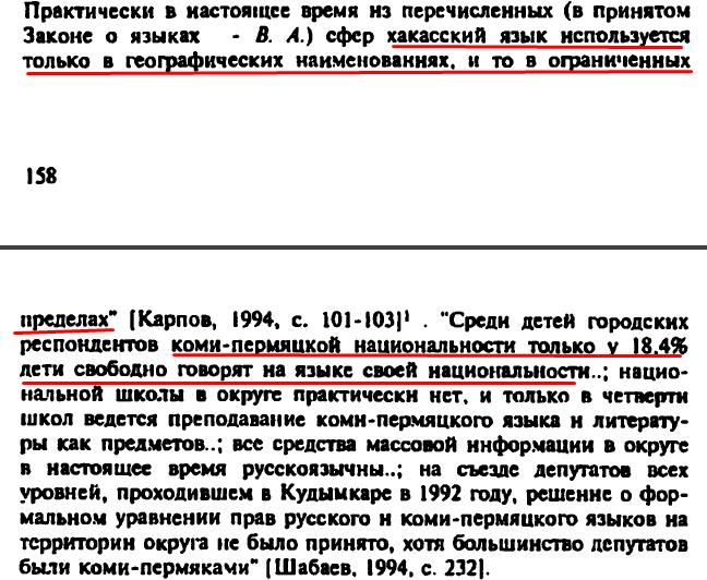 """В.М. Алпатов, """"150 языков и политика: 1917—2000"""", стр. 158-159"""