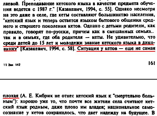 """В.М. Алпатов, """"150 языков и политика: 1917—2000"""", стр. 161-162"""
