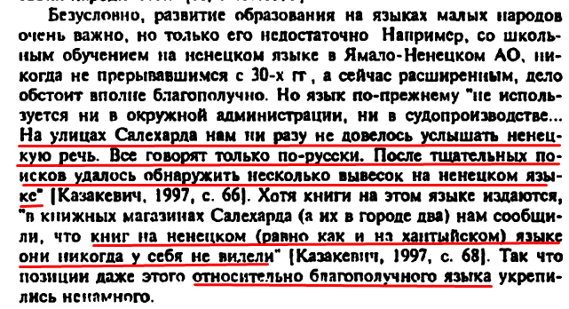 """В.М. Алпатов, """"150 языков и политика: 1917—2000"""", стр. 162"""