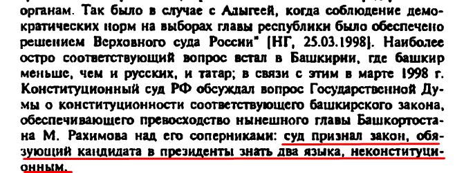 """В.М. Алпатов, """"150 языков и политика: 1917—2000"""", стр. 164"""
