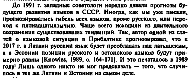 """В.М. Алпатов, """"150 языков и политика: 1917—2000"""", стр. 170"""
