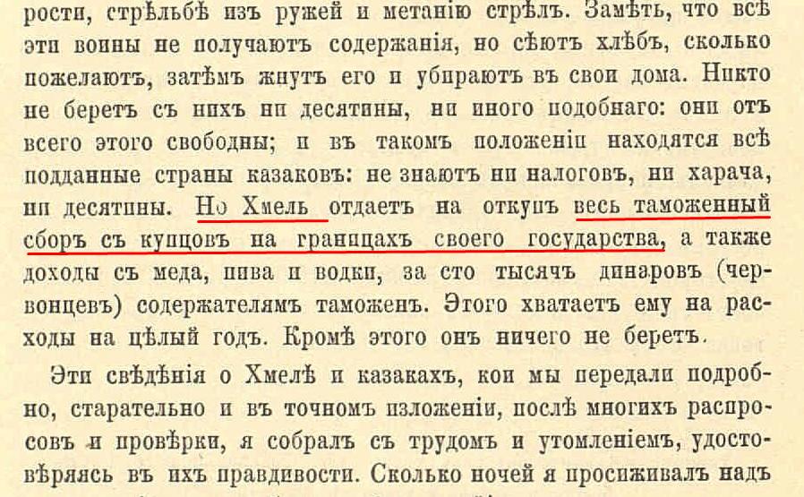 Путешествие антиохского патриарха Макария, стр. 36