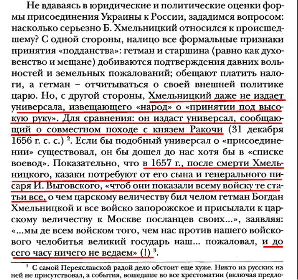 """Т. Таирова-Яковлева, """"Инкорпорация: Россия и Украина"""", стр.79"""