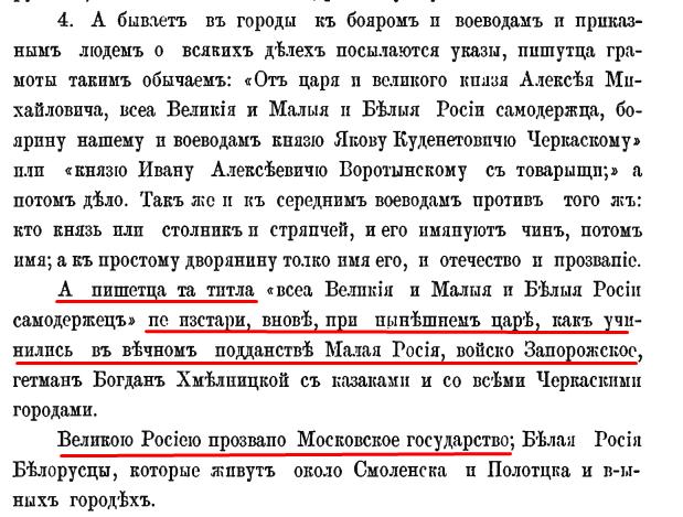 Г. Котошихин «О России в царствование Алексея Михайловича», Гл. 8, ст. 141