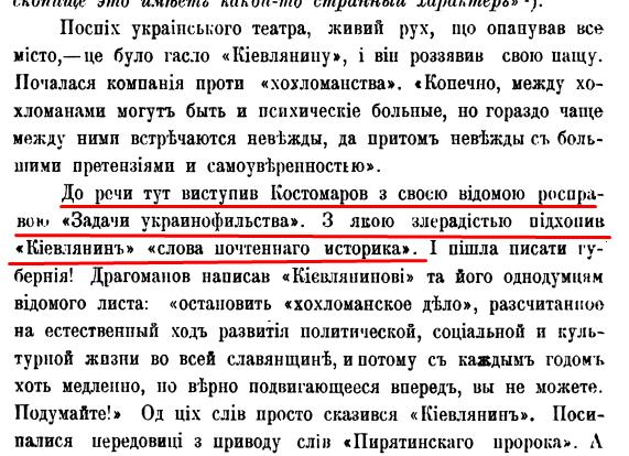 """""""Двадцять пьять років українського театра (спогади та думки)"""", 1907 р., ст. 54"""