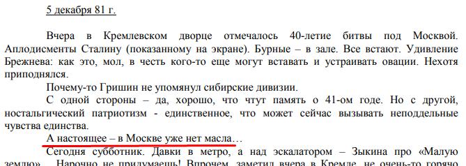 Дневники, А.С. Черняев, 1981 г.
