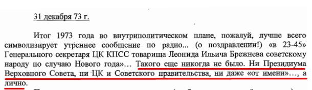 С. Черняев «Советская политика 1972-1991 гг. - взгляд изнутри».
