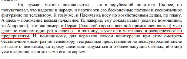 Дневники А.С. Черняева «Советская политика 1972-1991 гг. - взгляд изнутри».