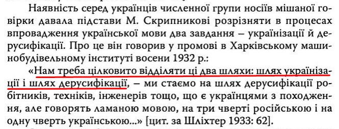 «Суржик: між мовою і язиком», ст. 20