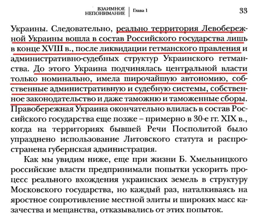 Инкорпорация: Россия и Украина после Переяславской рады (1654-1658), стр. 33
