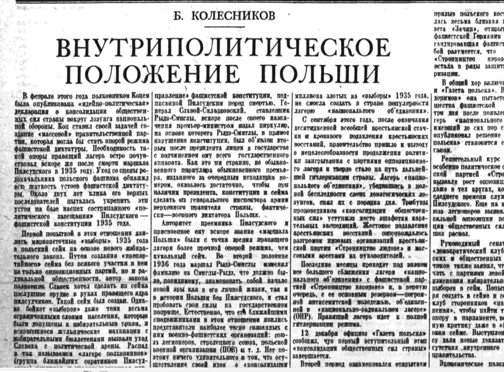 Газета «Правда», 29 декабря 1937 г., № 357 (7323)