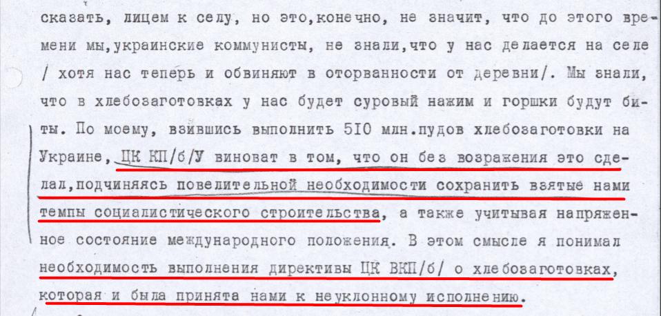 Записка Председателя Всеукраинского ЦИК Г.И. Петровского о положении в сельском хозяйстве УССР, июнь 1932 года.