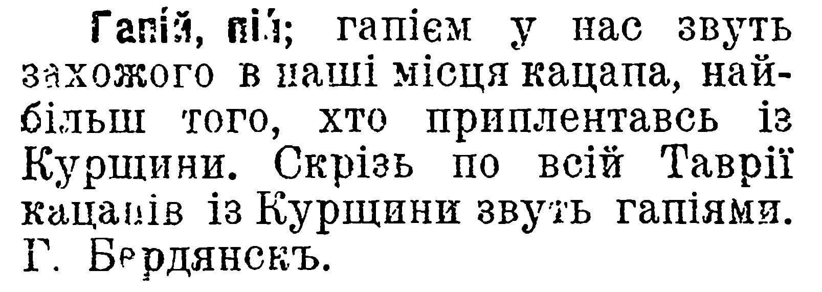 Словник української мови / Д. І. Яворницький. - Катеринослав : Слово, [1920], ст. 135