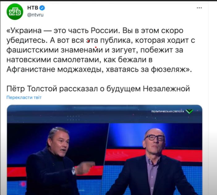 """""""Украина это часть России. Вы в этом скоро убедитесь""""."""