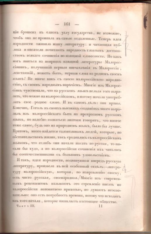 Современный русский язык курс лекций ивевсеева та