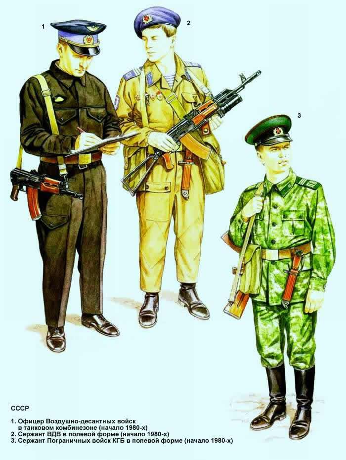 Советский Союз - солдаты Воздушно-десантных и Пограничных войск