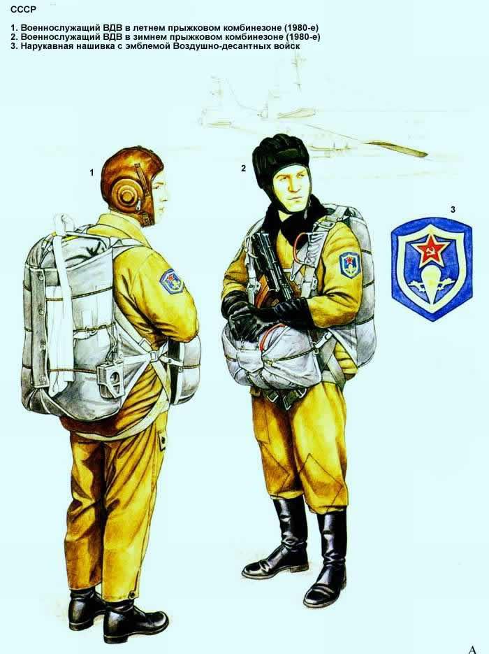 Советский Союз - военнослужащие Воздушно-десантных войск