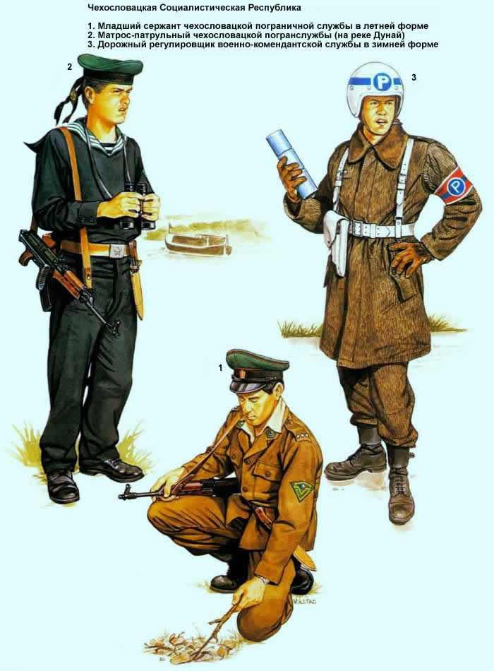Чехословацкая Социалистическая Республика - военнослужащие пограничной и комендантской служб