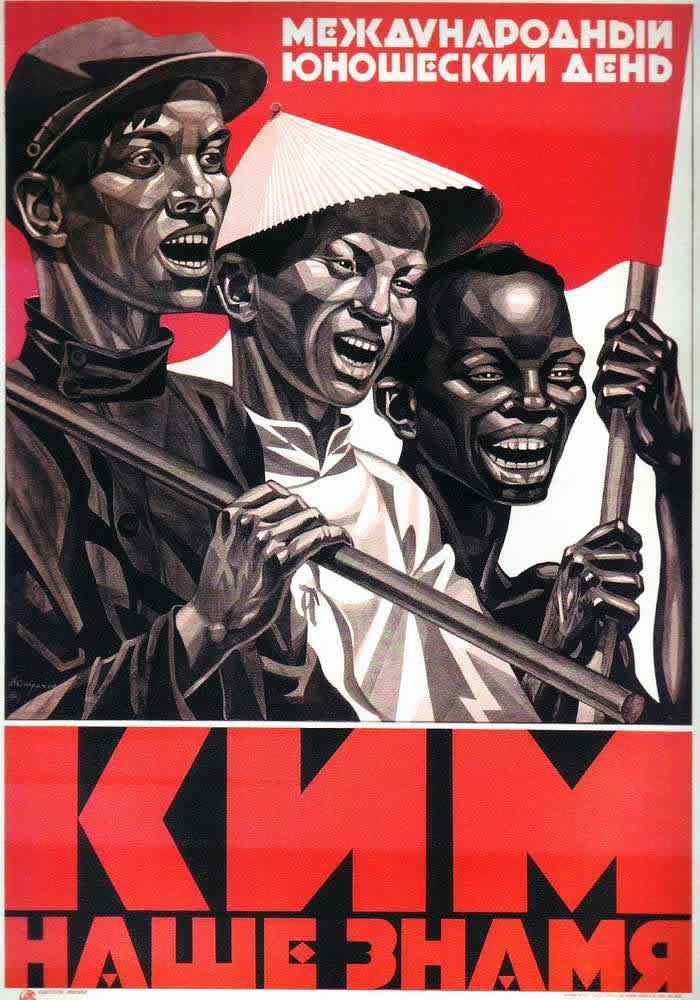 КИМ (Коммунистический интернационал молодежи) - наше знамя (1925 год)