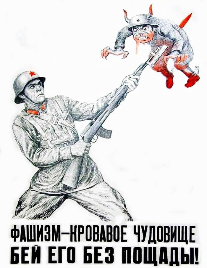 Фашизм - это кровавое чудовище. Бейте его без пощады