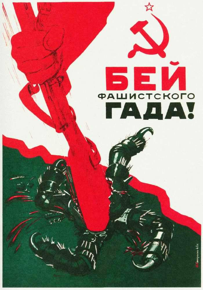 Бей фашистского гада
