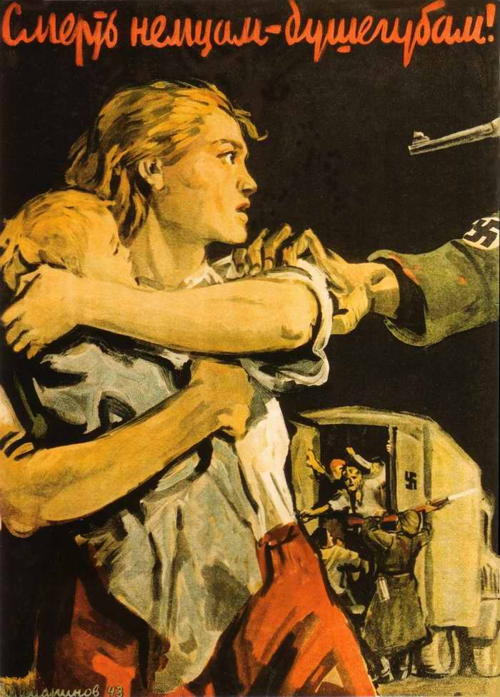 Смерть немцам-душегубам