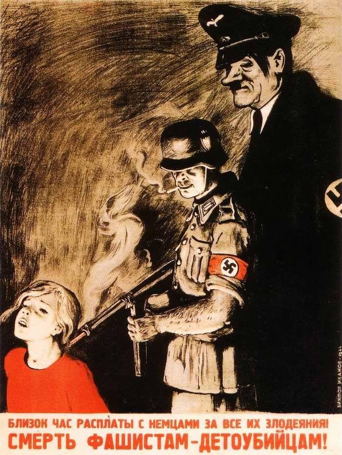 Близок час расплаты с немцами за все их злодеяния! Смерть фашистам-детоубийцам