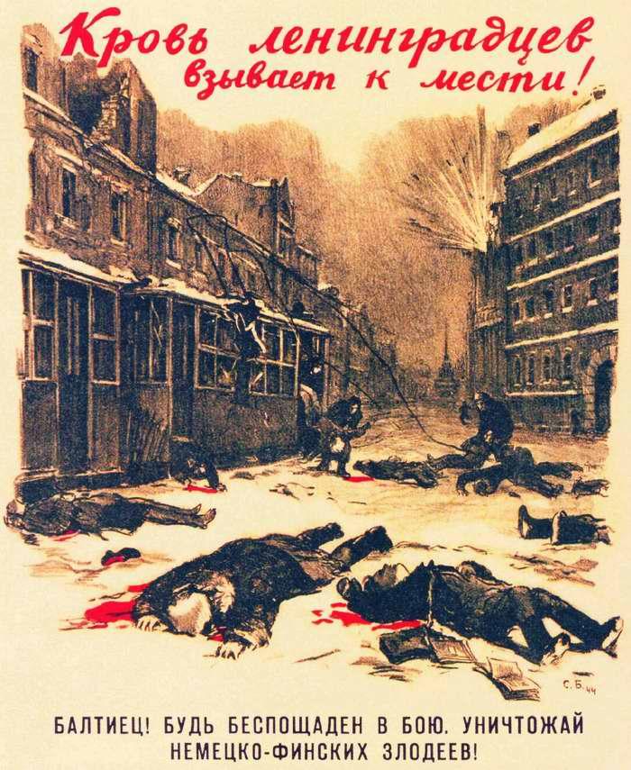 Кровь ленинградцев взывает к мести! Балтиец! Будь беспощаден в бою. Уничтожай немецко-финских злодеев