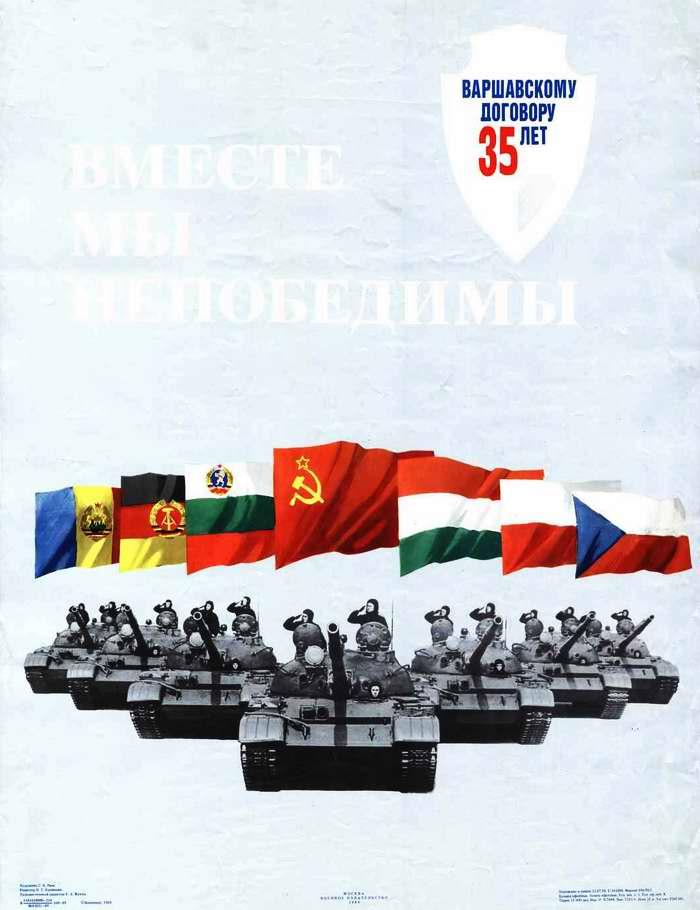 Вместе мы непобедимы - Варшавскому договору 35 лет