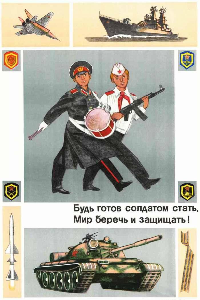 Будь готов солдатом стать, мир беречь и защищать
