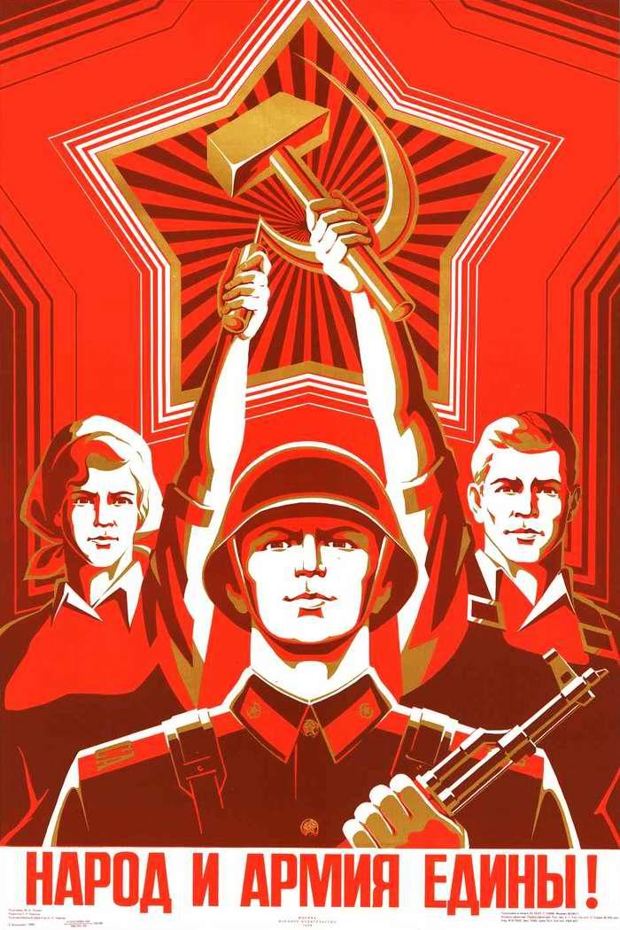 Народ и армия едины