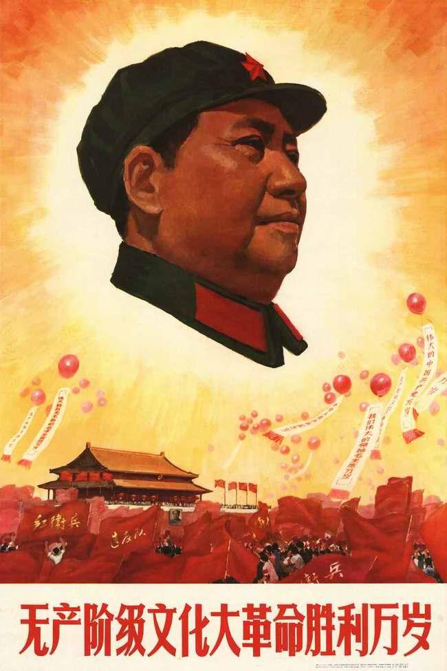 Председатель Мао - Красное солнце